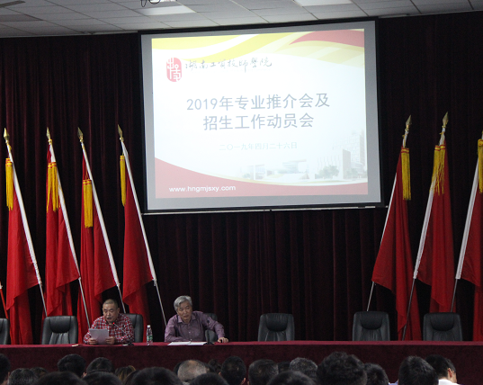 学院召开2019年专业推介会及招生动员大会